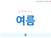 韓国語・ハングル 여름 [ヨルム] 夏 意味・活用・読み方と音声発音