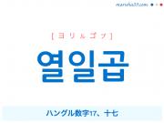 韓国語単語 열일곱 [ヨリルゴプ] ハングル数字17、十七 意味・活用・読み方と音声発音
