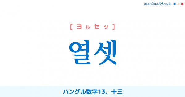 韓国語単語勉強 열셋 [ヨルセッ] ハングル数字13、十三 意味・活用・読み方と音声発音