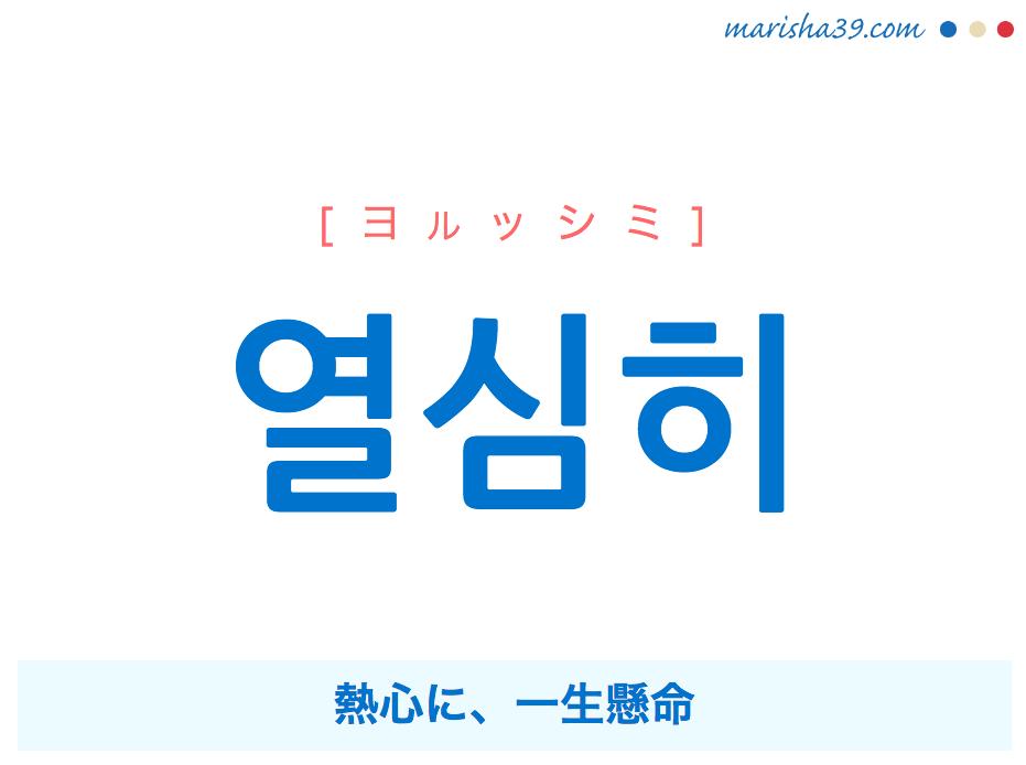 韓国語単語・ハングル 열심히 [ヨルッシミ] 熱心に、一生懸命 意味・活用・読み方と音声発音