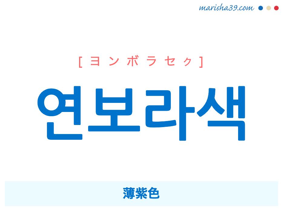 韓国語単語勉強 연보라색 [ヨンボラセク] 薄紫色 意味・活用・読み方と音声発音