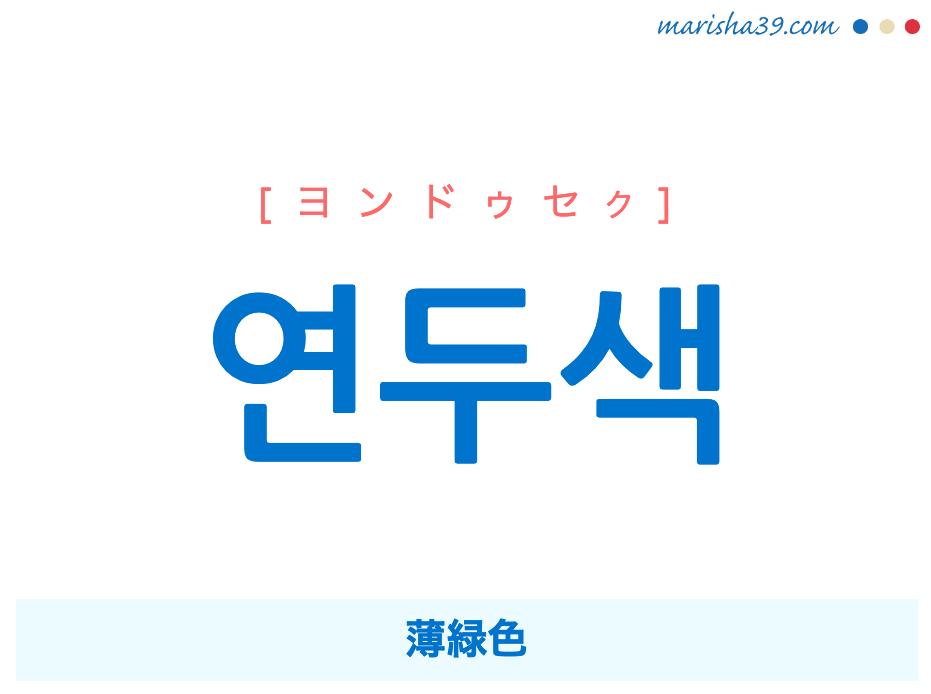 韓国語単語勉強 연두색 [ヨンドゥセク] 薄緑色 意味・活用・読み方と音声発音