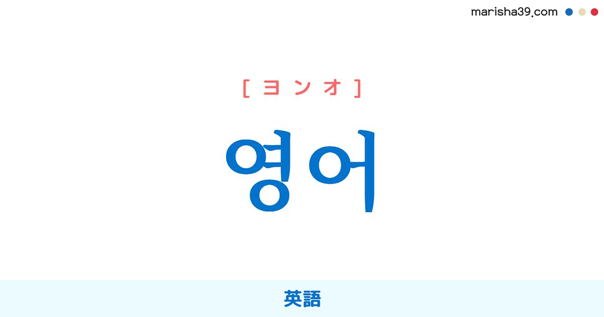 韓国語単語勉強 영어 [ヨンオ] 英語 意味・活用・読み方と音声発音