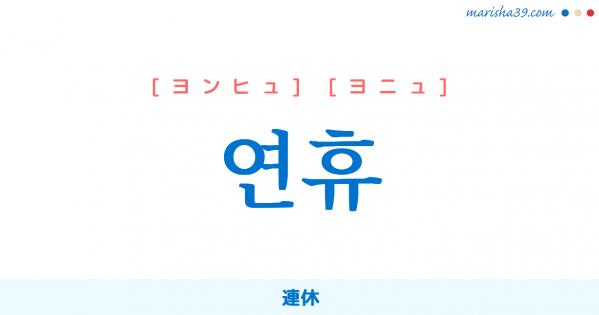 韓国語単語勉強 연휴 [ヨンヒュ] [ヨニュ] 連休 意味・活用・読み方と音声発音