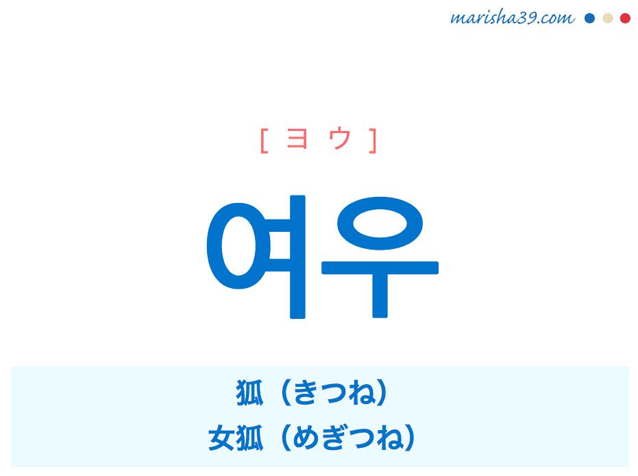 韓国語単語・ハングル 여우 [ヨウ] 狐(きつね)、女狐(めぎつね) 意味・活用・読み方と音声発音