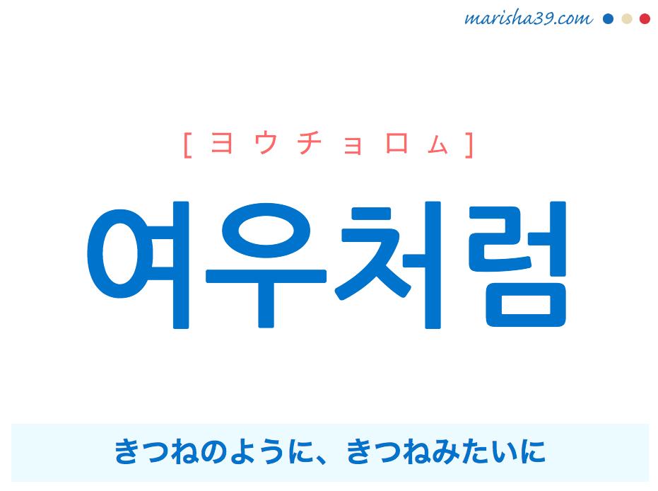 韓国語で表現 여우처럼 [ヨウチョロム] きつねのように、きつねみたいに 歌詞で勉強
