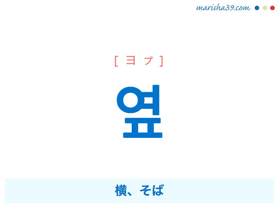 韓国語単語・ハングル 옆 [ヨプ] 横、そば、隣、脇、サイド 意味・活用・読み方と音声発音