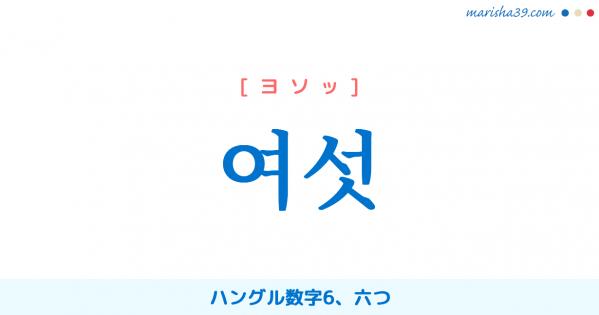 韓国語単語勉強 여섯 [ヨソッ] ハングル数字6、六つ 意味・活用・読み方と音声発音